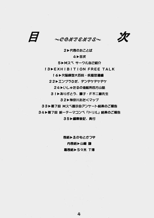 1997_8th_04