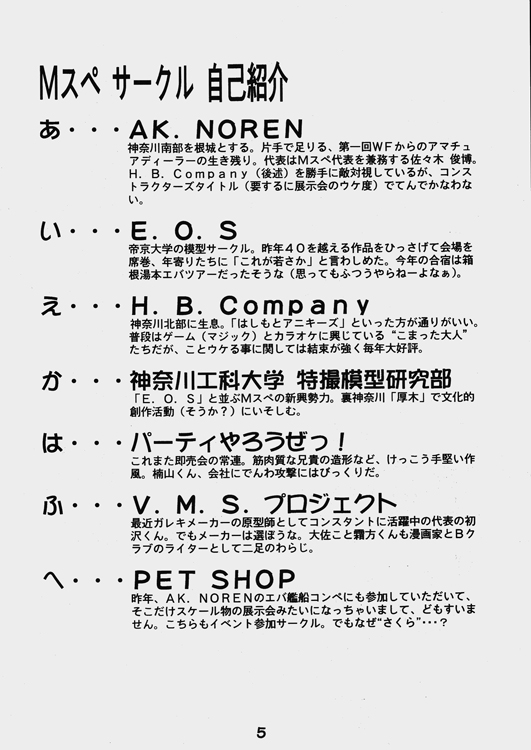1997_8th_05