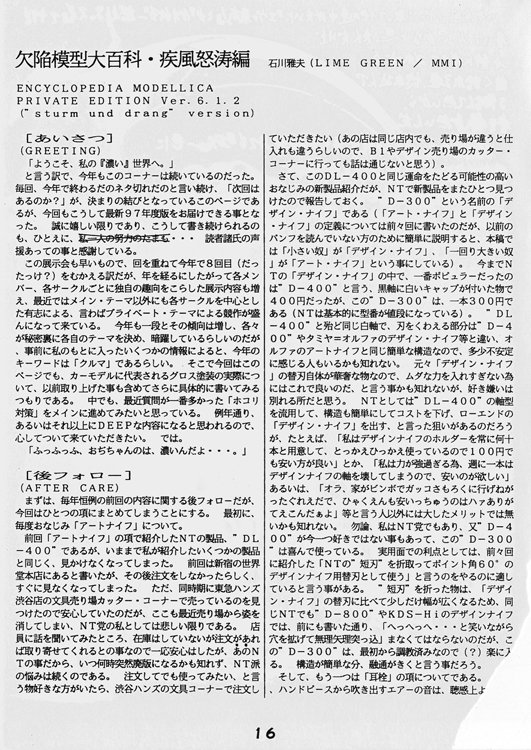 1997_8th_16