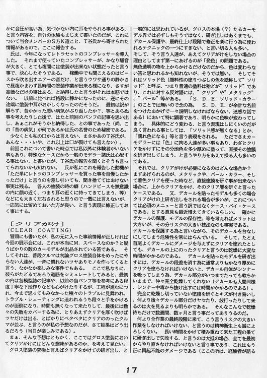 1997_8th_17