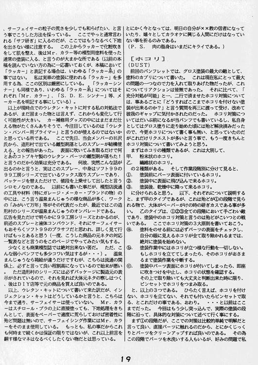 1997_8th_19