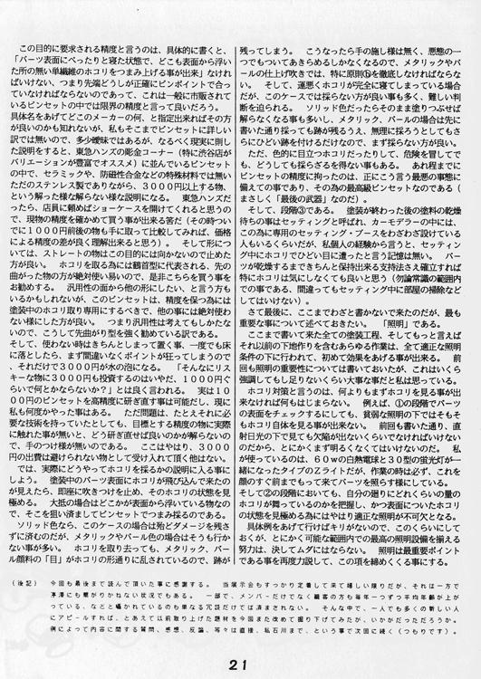 1997_8th_21