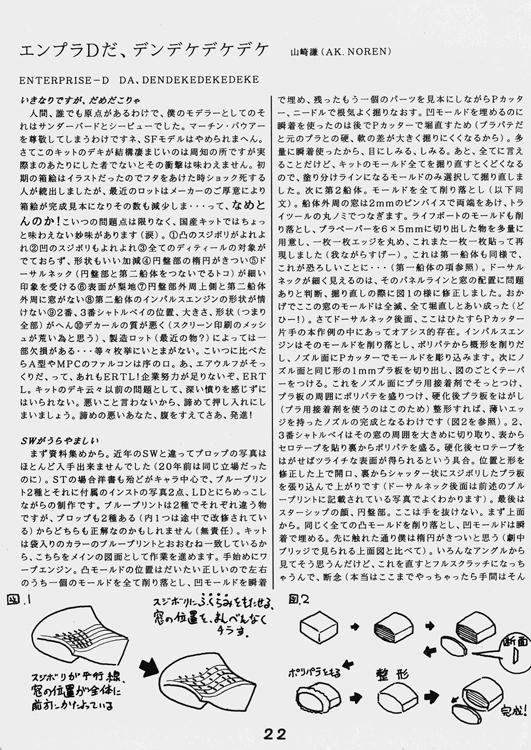 1997_8th_22