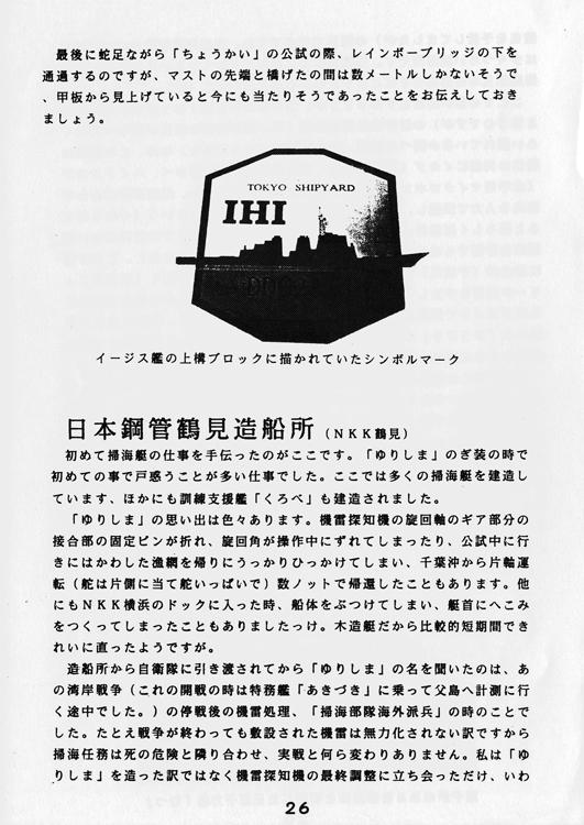 1997_8th_26