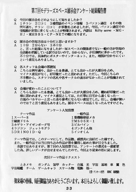 1997_8th_33