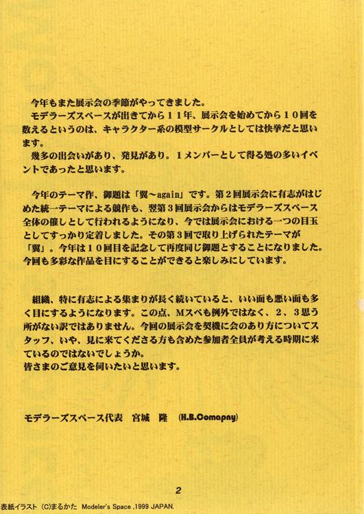 1999_10th_02