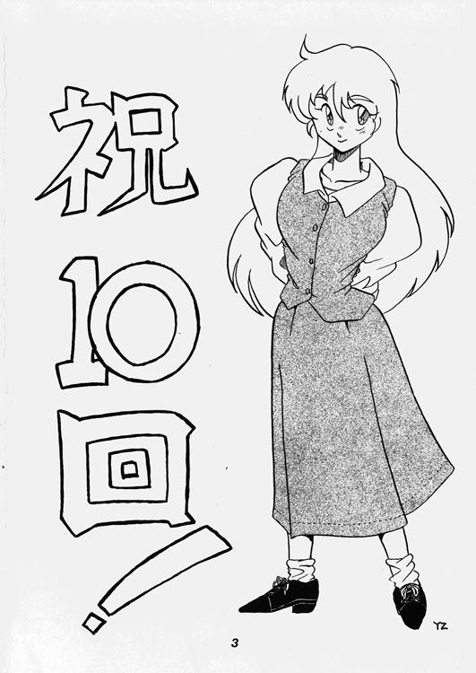 1999_10th_03