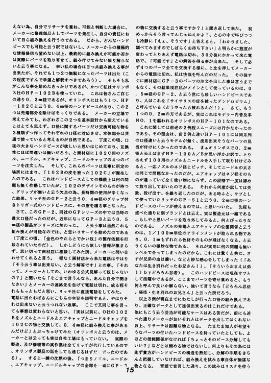 1999_10th_15