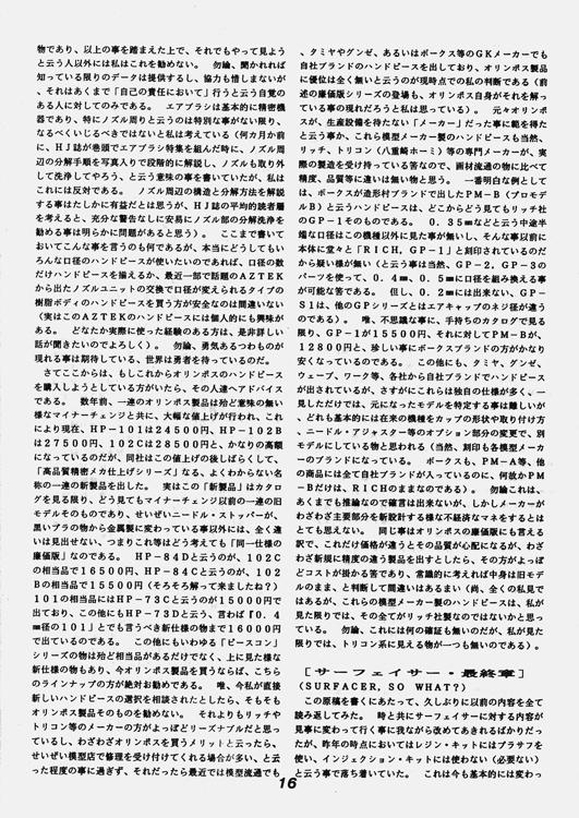 1999_10th_16