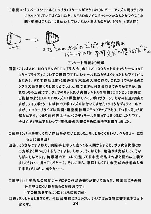 1999_10th_24