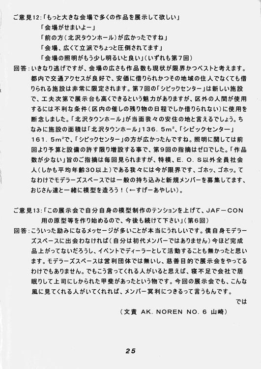 1999_10th_25