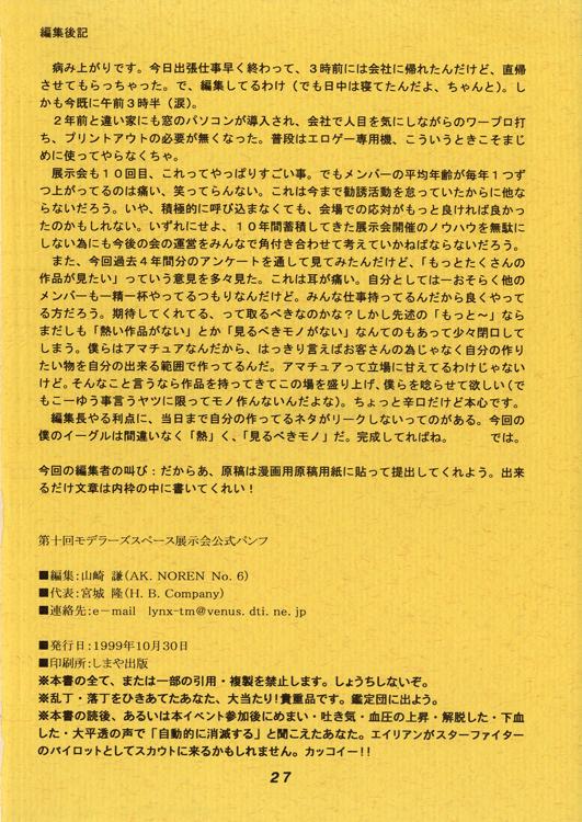 1999_10th_27